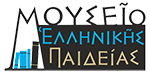Μετέωρα   Μουσείο Ελληνικής Παιδείας